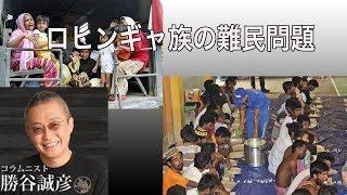 ロヒンギャ族の難民問題について少し語ります。勝谷誠彦