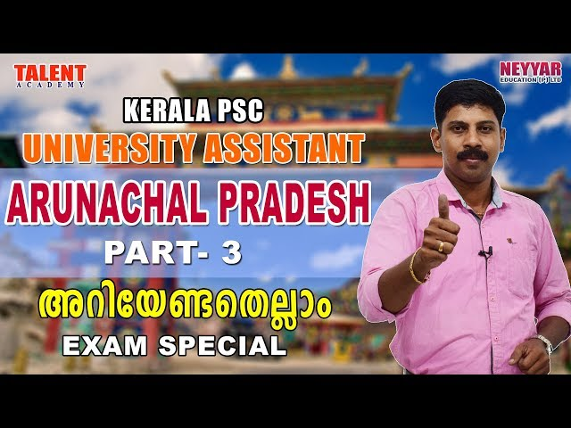 Arunachal Pradesh for University Assistant Kerala PSC Exam Part-3 | GK | FACTS | TALENT ACADEMY