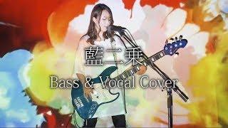 藍二乗   ヨルシカ【Bass & Vocal Cover】