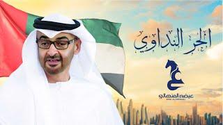 مازيكا عيضه المنهالي - الحر النداوي (حصرياً) | 2020 | Eida Al Menhali - Alhor Alndawey تحميل MP3