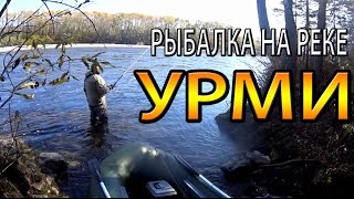 Рыбалка на урми хабаровского края