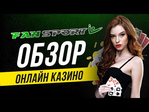 Казино Fansport – обзор онлайн-казино Фанспорт