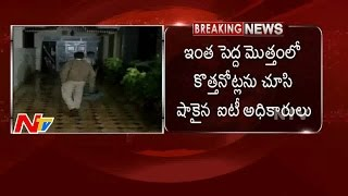 Currency Emergency : IT Department Busts Huge Currency in Bangalore || NTV