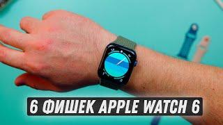 Шесть фишек Apple Watch 6!