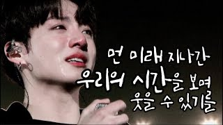 TO OUR YOUTH, BTS ***TRY NOT TO CRY (ENGSUB