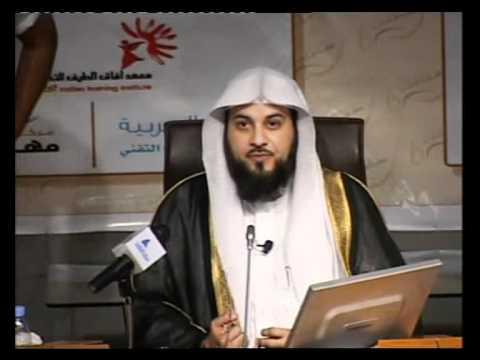 استمتع بحياتك – الشيخ الدكتور محمد العريفي 8-9