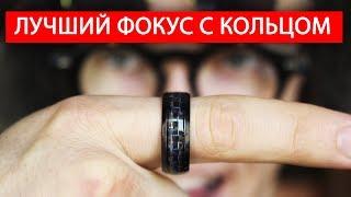 ЛУЧШИЙ ФОКУС С КОЛЬЦОМ / ОБУЧЕНИЕ