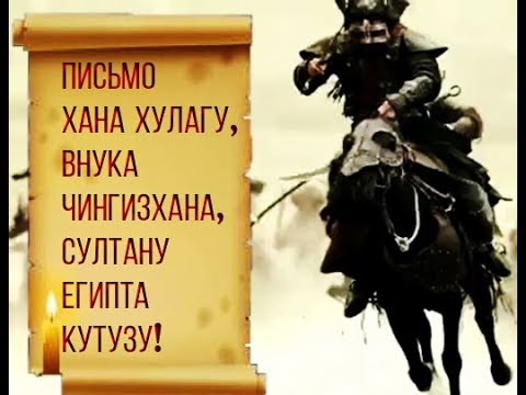 Письмо хана Хулагу, внука Чингизхана, Султану Египта Кутузу!
