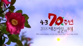 70th Anniversary of the Jeju April 3rd, Visit Jeju 2018