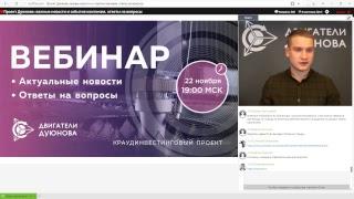 Мотор Колесо Webinar о проекте с личным участием Дуюнова