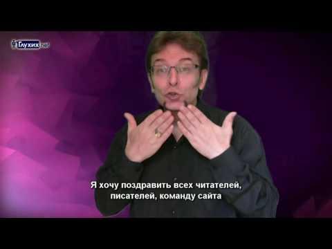 """Сайту """"Глухих.нет"""" - 8 лет! Поздравление от Виктора Муратова"""