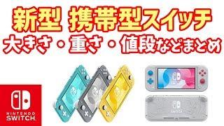 【新型スイッチ】ニンテンドースイッチライトの発売日や値段が決定!対応ゲームや重さ比較まとめ!限定モデルも【Nintendo Switch Lite】
