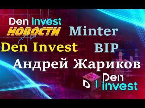 Заработок в интернете Bip Minter Millz System + КОНКУРС