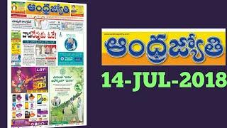 Andhra Jyothi news paper 14th July 2018