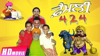 Family 424 (Full Movie) | Gurchet Chitarkar | Latest Punjabi Comedy Movie | HD 1080p