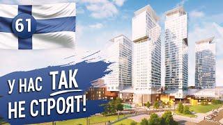 У НАС ТАК НЕ СТРОЯТ! Новый жилой комплекс в Финляндии