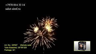 """Салют №2 Выстрелов: 45; Высота: до 40м; Время: 1:20мин  Видео. от компании Круглосуточный магазин фейерверков """"Кайман"""" Крым - видео"""