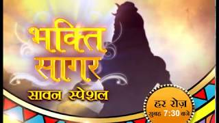 Sawan Special Program - बिग गंगा - Bhakti Ke Sagar   IMAGES, GIF, ANIMATED GIF, WALLPAPER, STICKER FOR WHATSAPP & FACEBOOK