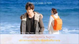 [THAISUB] Moon Myung Jin - 말할 수 없는 비밀 (Unspeakable Secret) Ost. Kill Me, Heal Me/ 킬미, 힐미