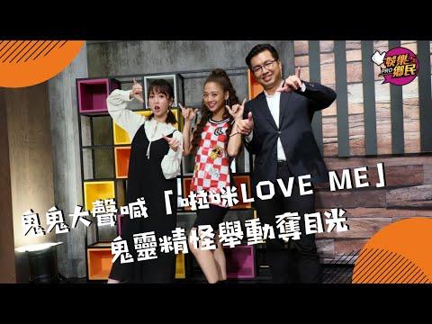 《娛樂鄉民》20190925 ep54完整版__鬼鬼吳映潔大聲說「Love Me」  鬼靈精怪舉動奪目光