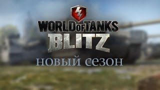 World of tanks blitz летсплей
