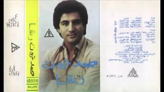تحميل اغاني Mohamed Tharwat - Be2sem Allah / اجمل اغاني الاطفال محمد ثروت - بسم الله MP3