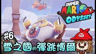 【阿薩】超級瑪利歐奧德賽   #6 雪之國的彈跳博爾