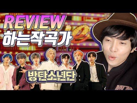 [ENG SUB]작곡가가 리뷰하는 방탄소년단 작은 것들을 위한 시 (Boy With Luv) feat.Halsey [미친감성]Korean Composer Reviews to BTS (видео)