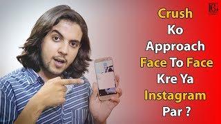Crush Ko Approach FACE TO FACE Kare Ya INSTAGRAM PAR ?   Brown Gentleman