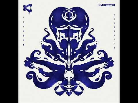 Каста - Чернила осьминога (альбом 2020)