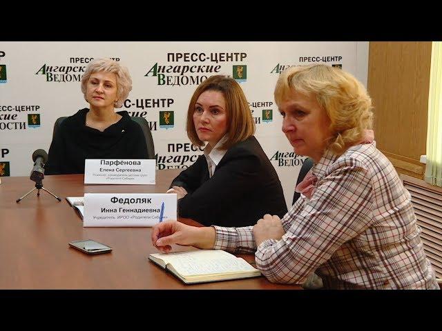 «Родители Сибири» будут работать в Ангарске