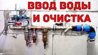 Ввод воды в частный дом - очистка воды фильтром ФИБОС