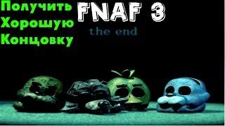 ВСЕ СЕКРЕТНЫЕ МИНИ ИГРЫ! | Как получить хорошую концовку Five Nights At Freddy's 3