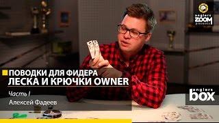 Owner крючки 50152
