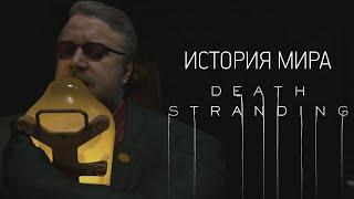 История Мира Death Stranding | Часть 1