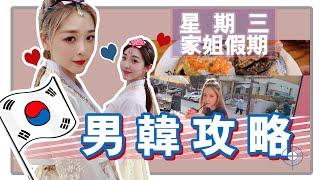 男韓攻略 住唔到一日嘅酒店?初嚐南韓米芝蓮醬油蟹~EP1