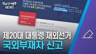 한국선거방송 뉴스(10월 8일 방송) 영상 캡쳐화면