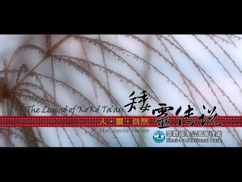 「矮靈傳說-人.靈.自然」影片縮圖