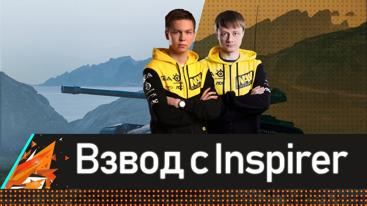 НОЧНОЙ ВЗВОД С INSPIRER!