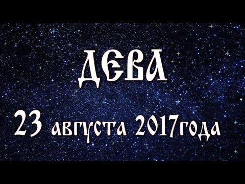 Гороскоп на конец июня скорпион 2017