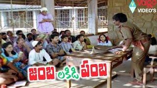 Jamba Lakidi Pamba Movie Parts 10/11 - Naresh, Aamani, Brahmanandam