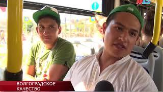 Иностранных болельщиков в Волгограде перевозили шаттлы местного производства