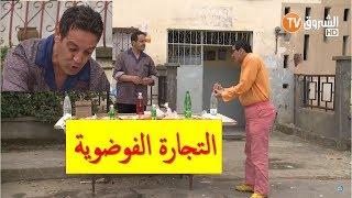 عمارة الحاج لخضر   الموسم الخامس   التجارة الفوضوية مع عمر😂   Imarat el hadj lakhder   Ultra HD 4K