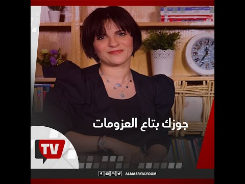 الراجل دا هيجنني | تعملي إيه في جوزك اللي بيحب يعزم كل الناس في رمضان