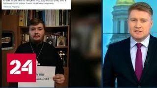 Готов к допросам в СБУ: украинские священники устроили флешмоб - Россия 24