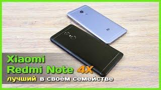 📦 Смартфон Xiaomi Redmi Note 4X - Лучший смартфон в своем семействе