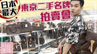 日本最大!2019 東京二手拍賣會 獨家重點整理 ll Kevin想得美 ll Tokyo Designer Brand Flea Market 2019
