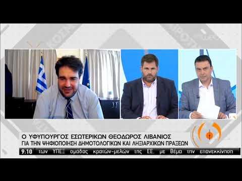 Ο Υφυπουργός Εσωτερικών Θεόδωρος Λιβάνιος στην ΕΡΤ | 10/06/2020 | ΕΡΤ