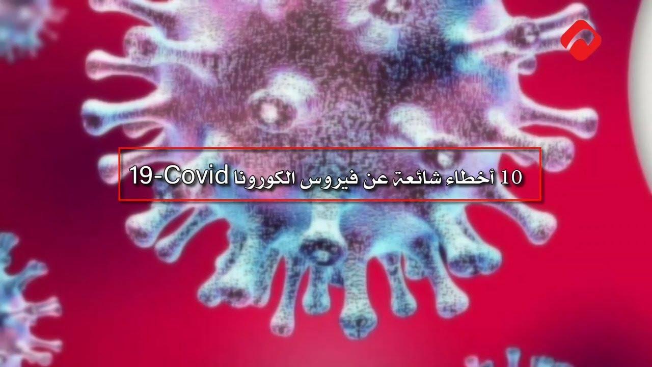 10 أخطاء شائعة عن فيروس كورونا كوفيد-19 covid-19