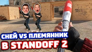 СНЕЙ VS ПЛЕМЯННИК НА БИТАХ В STANDOFF 2!